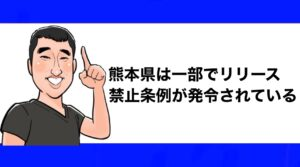 h2見出し2「熊本県は一部でリリース禁止条例が発令されている」の装飾画像