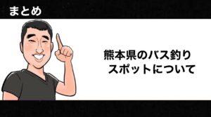 h2見出し3「まとめ:熊本県のバス釣りスポットについて」の装飾画像