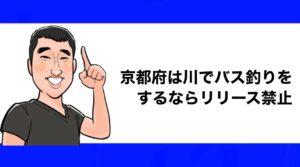 h2見出し2「京都府は川でバス釣りをするならリリース禁止」の装飾画像