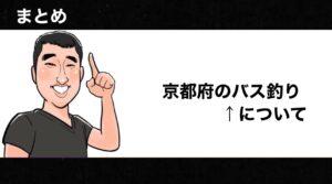 h2見出し4「まとめ:京都府のバス釣りについて」の装飾画像
