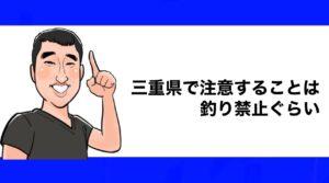 h2見出し2「三重県で注意することは釣り禁止ぐらい」の装飾画像