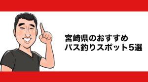h2見出し1「宮崎県のおすすめバス釣りスポット5選」の装飾画像