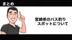 h2見出し3「まとめ:宮崎県のバス釣りスポットについて」の装飾画像