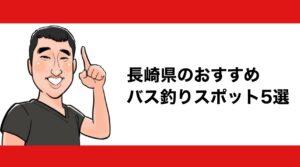 h2見出し1「長崎県のおすすめバス釣りスポット5選」の装飾画像