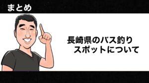 h2見出し4「まとめ:長崎県のバス釣りスポットについて」の装飾画像