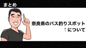 h2見出し4「まとめ:奈良県のバス釣りスポットについて」の装飾画像
