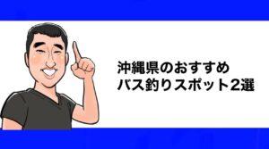 h2見出し2「沖縄県のおすすめバス釣りスポット2選」の装飾画像