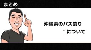 h2見出し4「まとめ:沖縄県のバス釣りについて」の装飾画像