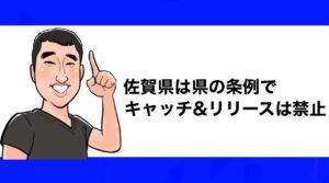 h2見出し2「佐賀県は県の条例でキャッチ&リリースは禁止」の装飾画像