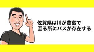 h2見出し3「佐賀県は川が豊富で至る所にバスが存在する」の装飾画像