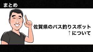 h2見出し4「まとめ:佐賀県のバス釣りスポットについて」の装飾画像
