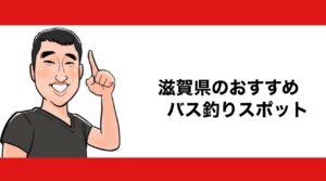 h2見出し1「滋賀県のおすすめバス釣りスポット」の装飾画像