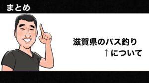 h2見出し4「まとめ:滋賀県のバス釣りについて」の装飾画像
