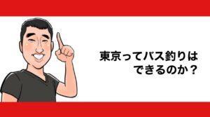 h2見出し1「東京ってバス釣りはできるのか?」の装飾画像