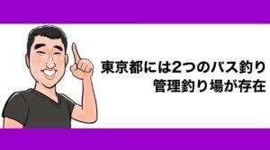 h2見出し5「東京都には2つのバス釣り管理釣り場が存在」の装飾画像