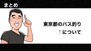 h2見出し6「まとめ:東京都のバス釣りについて」の装飾画像