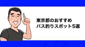h2見出し2「東京都のおすすめバス釣りスポット5選」の装飾画像