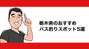 h2見出し1「栃木県のおすすめバス釣りスポット5選」の装飾画像