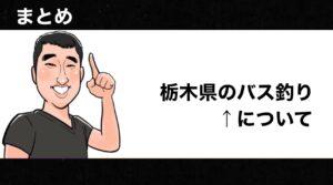 h2見出し4「まとめ:栃木県のバス釣りについて」の装飾画像