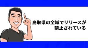 h2見出し2「鳥取県の全域でリリースが禁止されている」の装飾画像