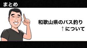 h2見出し3「まとめ:和歌山県のバス釣りについて」の装飾画像