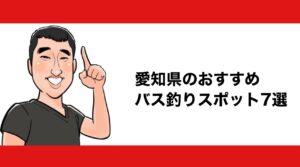 h2見出し1「愛知県のおすすめバス釣りスポット5選」の装飾画像