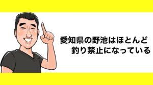 h2見出し3「愛知県の野池はほとんど釣り禁止になっている」の装飾画像