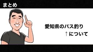 h2見出し4「まとめ:愛知県のバス釣りについて」の装飾画像