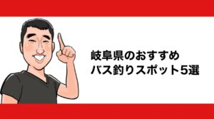 h2見出し1「岐阜県のおすすめバス釣りスポット5選」の装飾画像