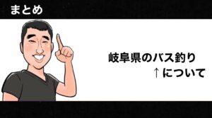 h2見出し3「まとめ:岐阜県のバス釣りについて」の装飾画像