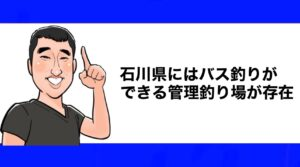 h2見出し3「石川県にはバス釣りができる管理釣り場が存在」の装飾画像