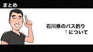 h2見出し3「まとめ:石川県のバス釣りについて」の装飾画像