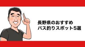 h2見出し1「長野県のおすすめバス釣りスポット5選」の装飾画像