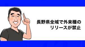 h2見出し2「長野県全域で外来種のリリースが禁止」の装飾画像