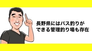 h2見出し3「長野県にはバス釣りができる管理釣り場も存在」の装飾画像