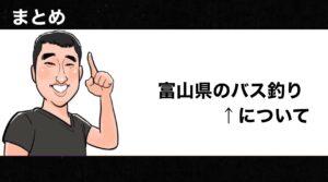 h2見出し2「まとめ:富山県のバス釣りについて」の装飾画像